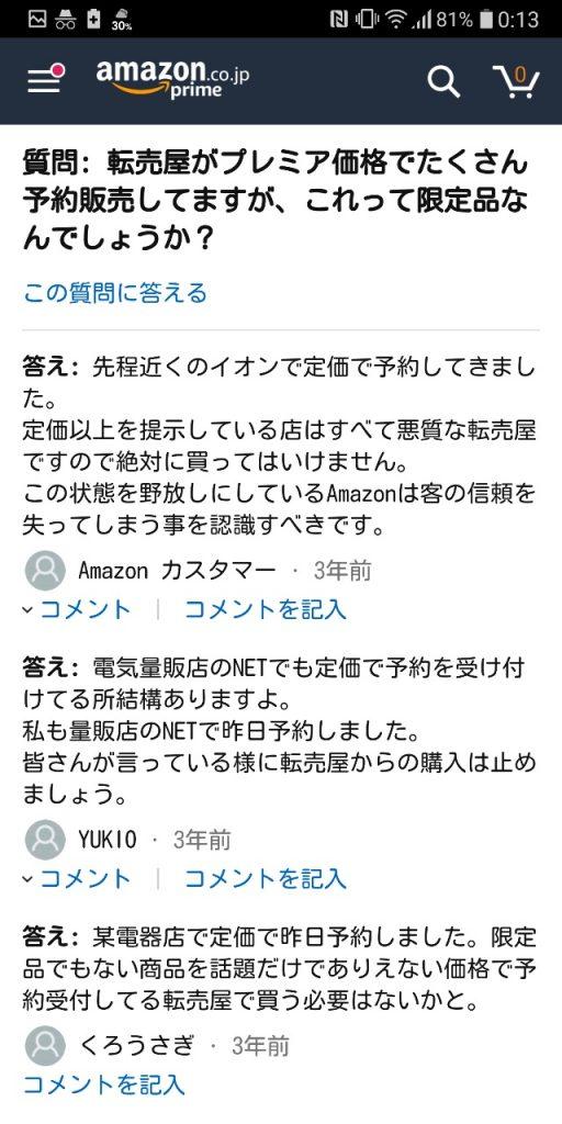アマゾンプライム コメント