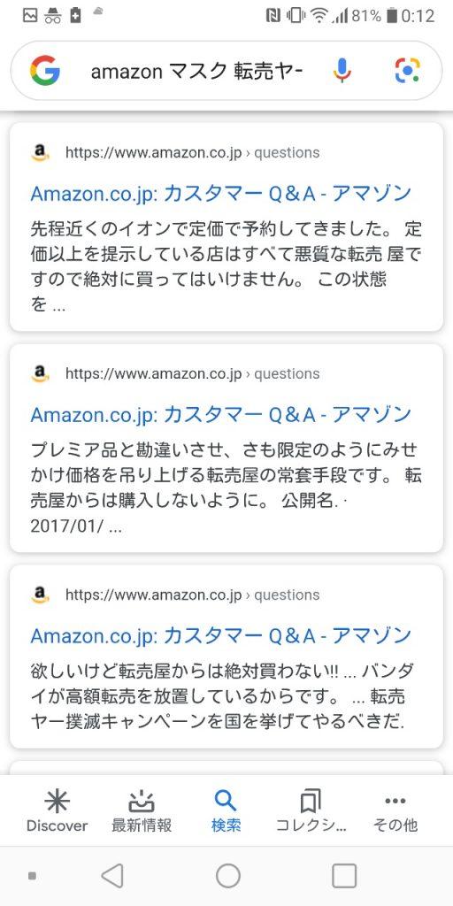 アマゾンカスタマー Q&A