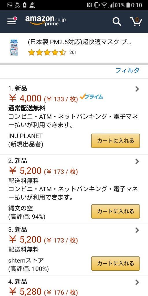 amazon マスク値段画像