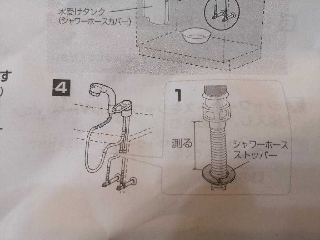 シャワーホースストッパー