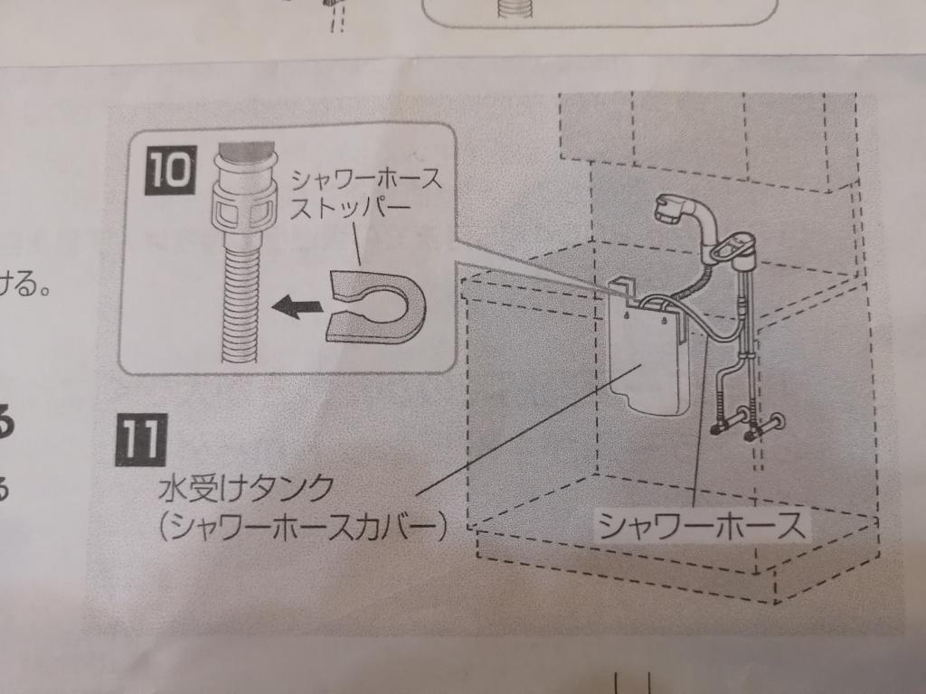 シャワーホースを水受けタンクに収める