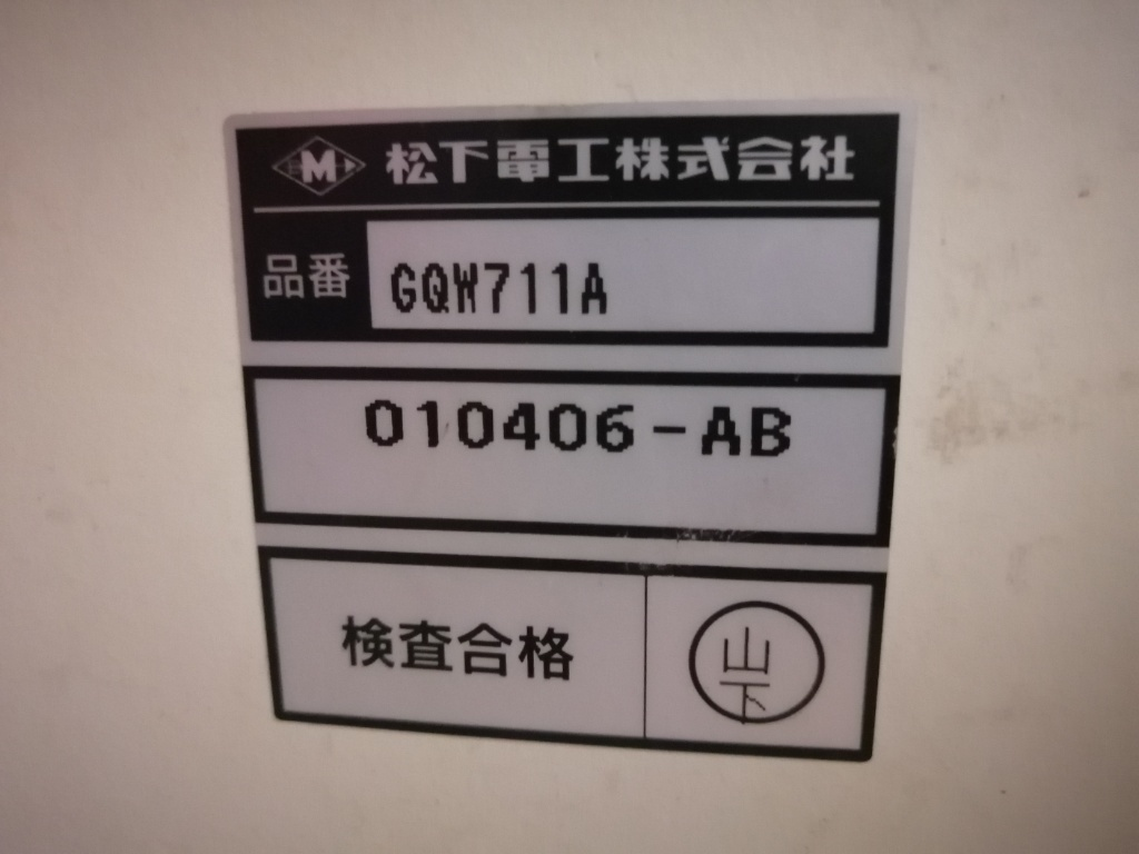 GQW711A